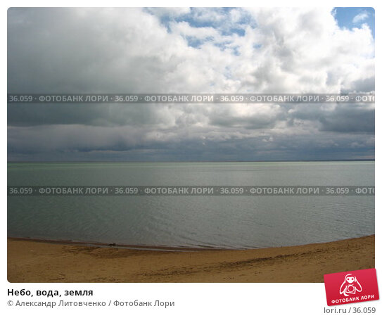 Купить «Небо, вода, земля», фото № 36059, снято 21 апреля 2018 г. (c) Александр Литовченко / Фотобанк Лори