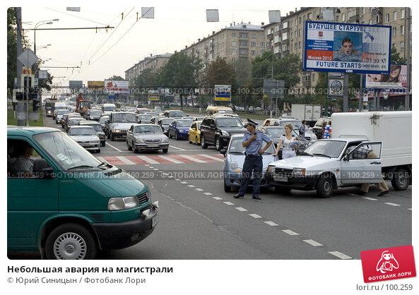 Небольшая авария на магистрали, фото № 100259, снято 20 августа 2007 г. (c) Юрий Синицын / Фотобанк Лори