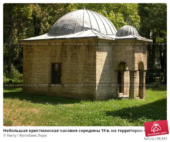 Купить «Небольшая христианская часовня середины 19 в. на территории мужского монастыря в городе Видин, Болгария», фото № 96931, снято 25 августа 2007 г. (c) Harry / Фотобанк Лори