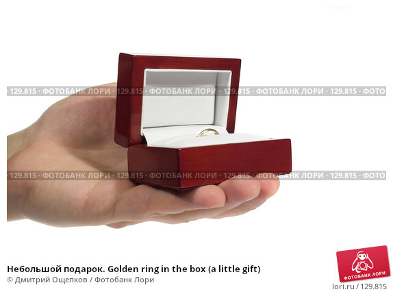 Небольшой подарок. Golden ring in the box (a little gift), фото № 129815, снято 27 декабря 2006 г. (c) Дмитрий Ощепков / Фотобанк Лори