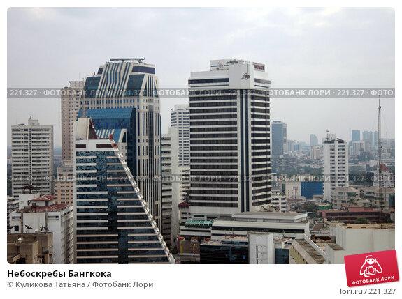 Небоскребы Бангкока, фото № 221327, снято 9 декабря 2005 г. (c) Куликова Татьяна / Фотобанк Лори