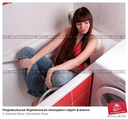Недовольная беременная женщина сидит в ванне, фото № 26515, снято 28 февраля 2007 г. (c) Vdovina Elena / Фотобанк Лори