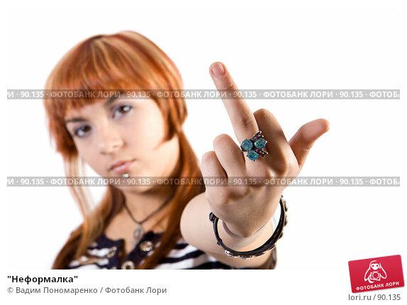 """Неформалка"", фото № 90135, снято 8 сентября 2007 г. (c) Вадим Пономаренко / Фотобанк Лори"