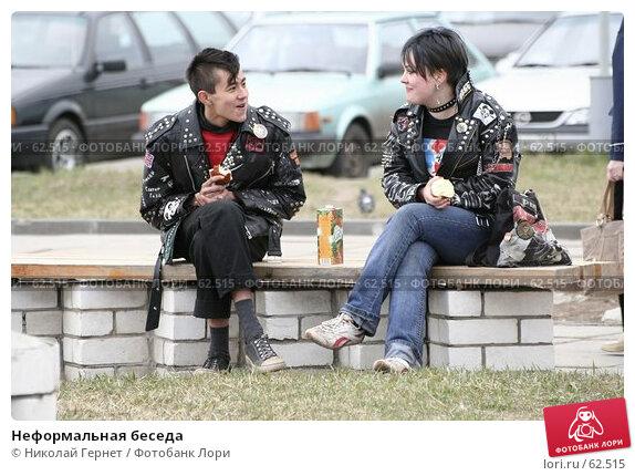 Неформальная беседа, фото № 62515, снято 13 мая 2007 г. (c) Николай Гернет / Фотобанк Лори