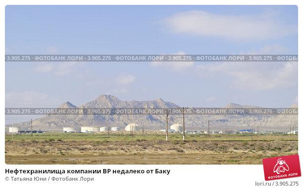 Купить «Нефтехранилища компании BP недалеко от Баку», эксклюзивное фото № 3905275, снято 25 сентября 2012 г. (c) Татьяна Юни / Фотобанк Лори