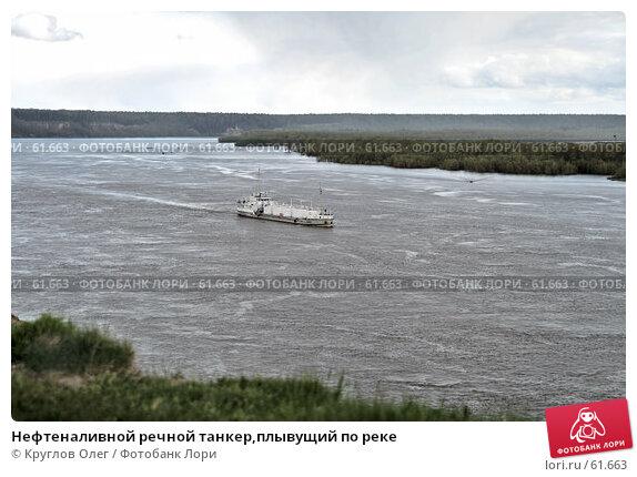 Нефтеналивной речной танкер,плывущий по реке, фото № 61663, снято 3 июня 2007 г. (c) Круглов Олег / Фотобанк Лори