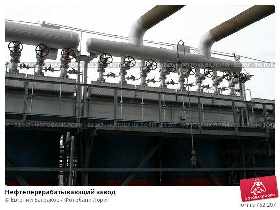 Нефтеперерабатывающий завод, фото № 52207, снято 8 июня 2007 г. (c) Евгений Батраков / Фотобанк Лори