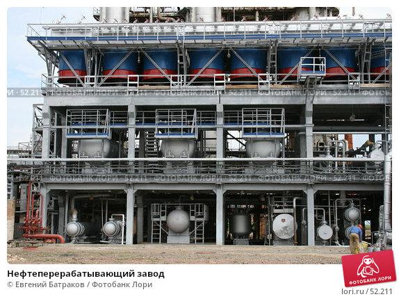 Купить «Нефтеперерабатывающий завод», фото № 52211, снято 8 июня 2007 г. (c) Евгений Батраков / Фотобанк Лори