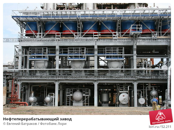 Нефтеперерабатывающий завод, фото № 52211, снято 8 июня 2007 г. (c) Евгений Батраков / Фотобанк Лори