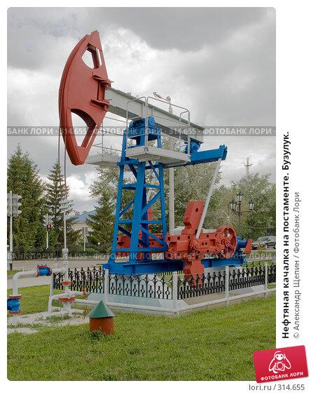Нефтяная качалка на постаменте. Бузулук., эксклюзивное фото № 314655, снято 4 июня 2008 г. (c) Александр Щепин / Фотобанк Лори