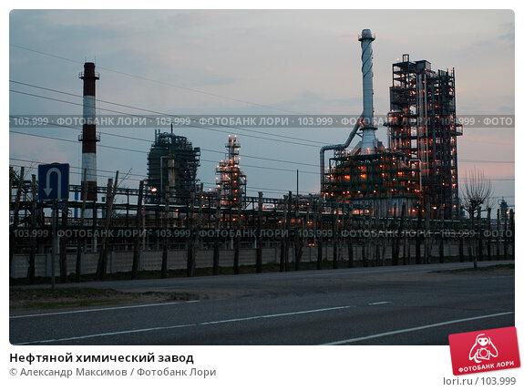 Нефтяной химический завод, фото № 103999, снято 24 марта 2017 г. (c) Александр Максимов / Фотобанк Лори