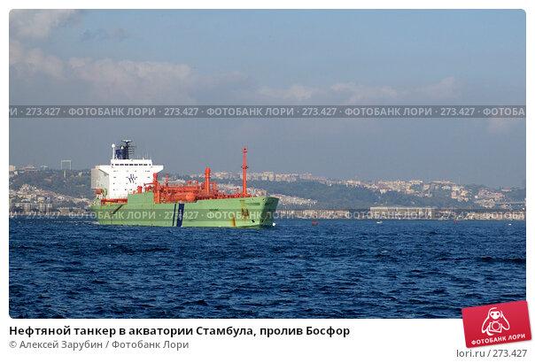 Нефтяной танкер в акватории Стамбула, пролив Босфор, фото № 273427, снято 4 ноября 2007 г. (c) Алексей Зарубин / Фотобанк Лори