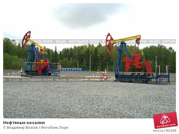 Нефтяные качалки, фото № 93635, снято 8 июня 2007 г. (c) Владимир Власов / Фотобанк Лори