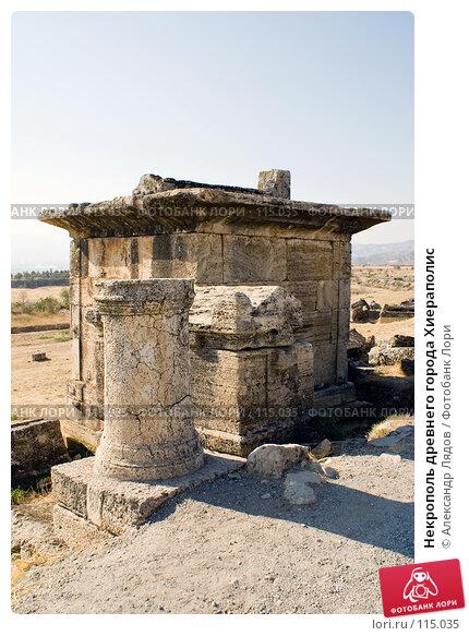 Некрополь древнего города Хиераполис, фото № 115035, снято 16 сентября 2007 г. (c) Александр Лядов / Фотобанк Лори