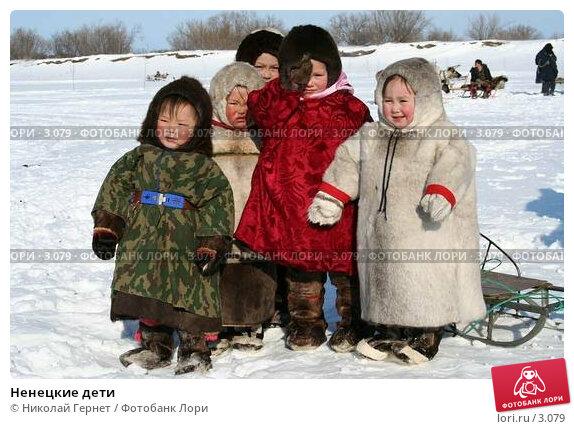 Купить «Ненецкие дети», фото № 3079, снято 25 марта 2006 г. (c) Николай Гернет / Фотобанк Лори