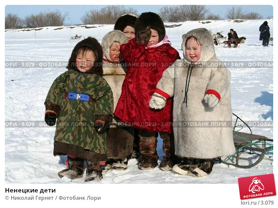 Ненецкие дети, фото № 3079, снято 25 марта 2006 г. (c) Николай Гернет / Фотобанк Лори