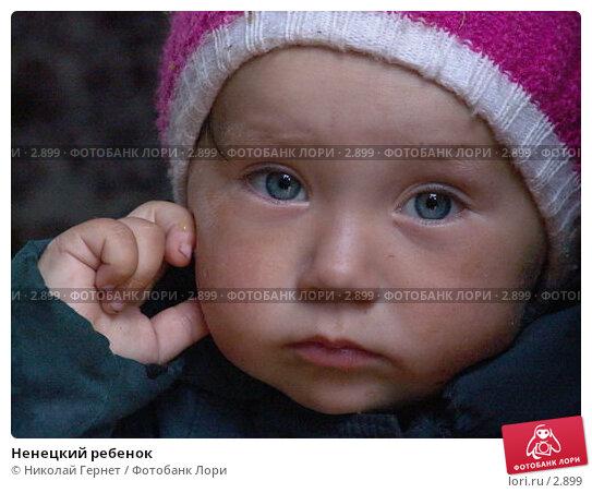 Купить «Ненецкий ребенок», фото № 2899, снято 6 августа 2005 г. (c) Николай Гернет / Фотобанк Лори