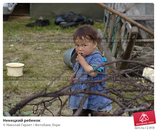 Ненецкий ребенок, фото № 2919, снято 14 августа 2005 г. (c) Николай Гернет / Фотобанк Лори