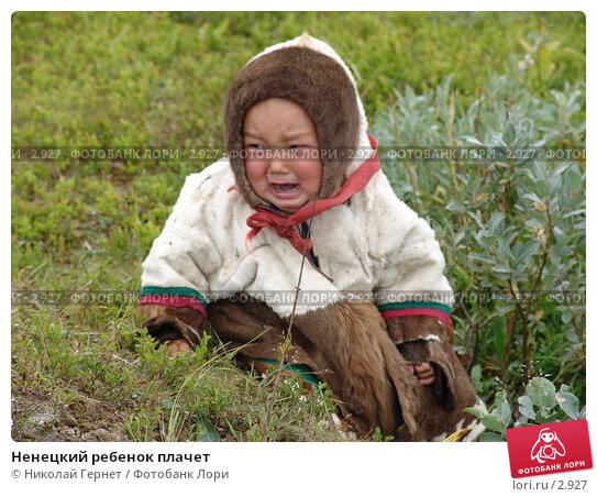 Купить «Ненецкий ребенок плачет», фото № 2927, снято 15 августа 2005 г. (c) Николай Гернет / Фотобанк Лори