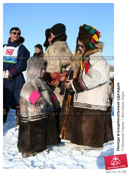 Ненцы в национальных одеждах, фото № 3135, снято 25 марта 2006 г. (c) Николай Гернет / Фотобанк Лори