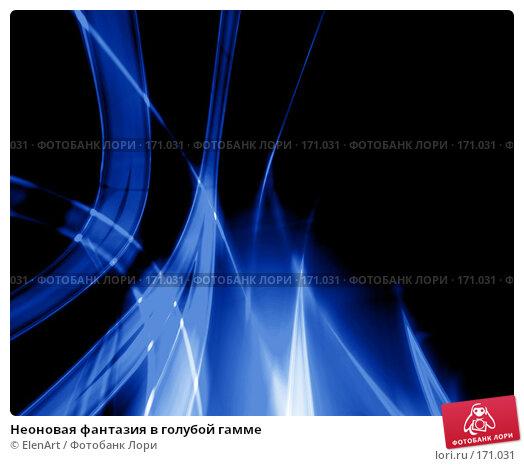 Неоновая фантазия в голубой гамме, иллюстрация № 171031 (c) ElenArt / Фотобанк Лори