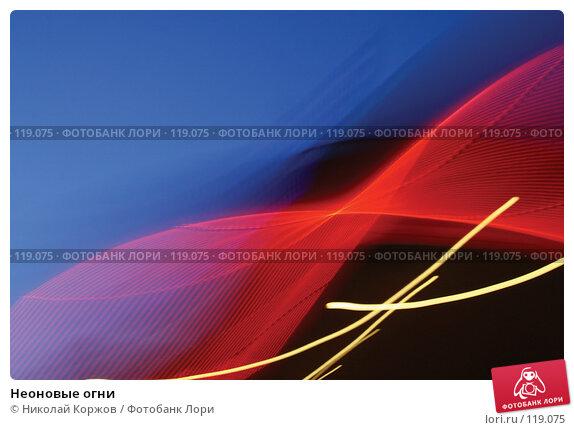 Неоновые огни, иллюстрация № 119075 (c) Николай Коржов / Фотобанк Лори