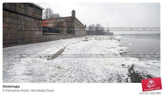 Непогода, фото № 222083, снято 7 февраля 2008 г. (c) Parmenov Pavel / Фотобанк Лори
