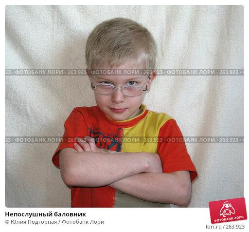 Купить «Непослушный баловник», фото № 263923, снято 12 апреля 2008 г. (c) Юлия Селезнева / Фотобанк Лори