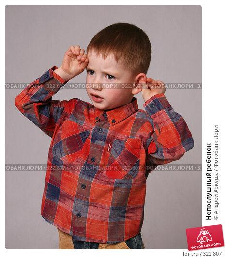 Непослушный ребенок, фото № 322807, снято 11 мая 2008 г. (c) Андрей Аркуша / Фотобанк Лори