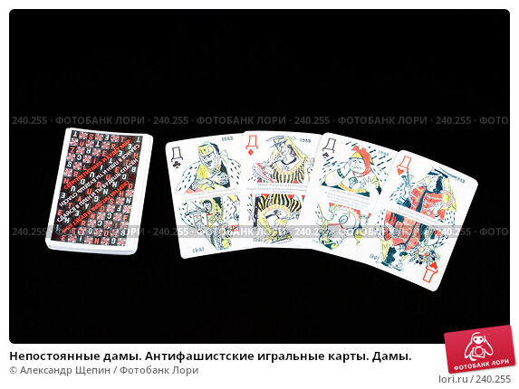 Непостоянные дамы. Антифашистские игральные карты. Дамы., эксклюзивное фото № 240255, снято 1 апреля 2008 г. (c) Александр Щепин / Фотобанк Лори