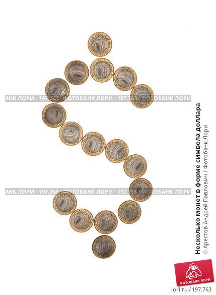 Несколько монет в форме символа доллара, фото № 197763, снято 3 февраля 2008 г. (c) Арестов Андрей Павлович / Фотобанк Лори