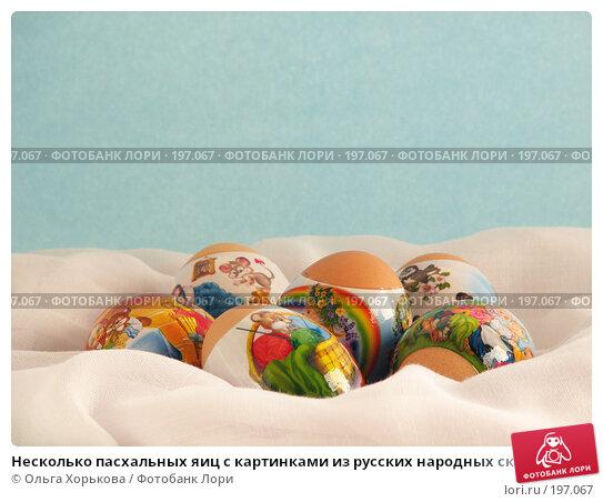 Несколько пасхальных яиц с картинками из русских народных сказок, фото № 197067, снято 8 апреля 2007 г. (c) Ольга Хорькова / Фотобанк Лори