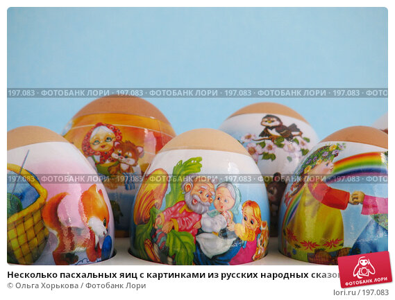 Несколько пасхальных яиц с картинками из русских народных сказок, фото № 197083, снято 8 апреля 2007 г. (c) Ольга Хорькова / Фотобанк Лори