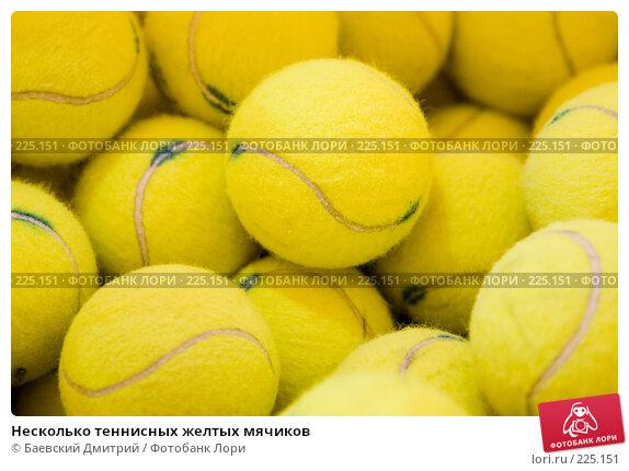 Несколько теннисных желтых мячиков, фото № 225151, снято 23 июля 2017 г. (c) Баевский Дмитрий / Фотобанк Лори