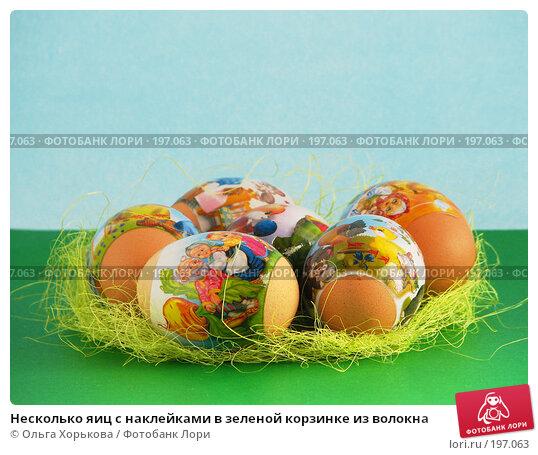Несколько яиц с наклейками в зеленой корзинке из волокна, фото № 197063, снято 8 апреля 2007 г. (c) Ольга Хорькова / Фотобанк Лори