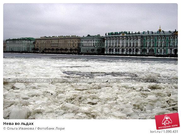 Нева во льдах (2009 год). Стоковое фото, фотограф Ольга Иванова / Фотобанк Лори
