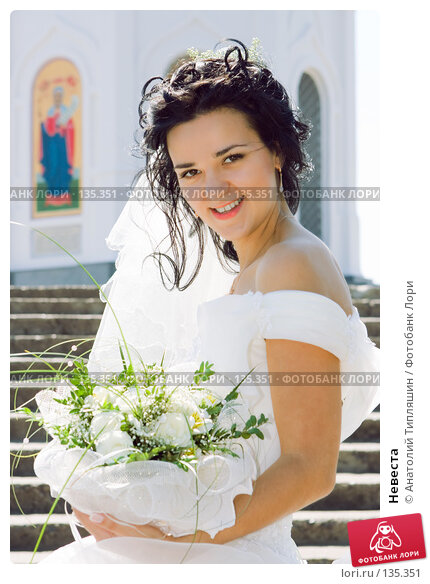 Невеста, фото № 135351, снято 13 июля 2007 г. (c) Анатолий Типляшин / Фотобанк Лори