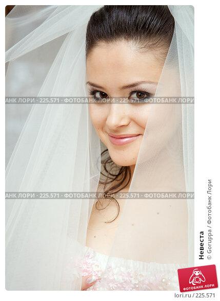 Купить «Невеста», фото № 225571, снято 23 февраля 2008 г. (c) Goruppa / Фотобанк Лори