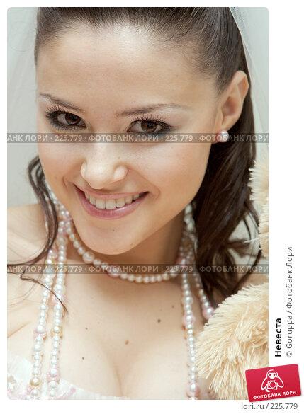 Купить «Невеста», фото № 225779, снято 23 февраля 2008 г. (c) Goruppa / Фотобанк Лори