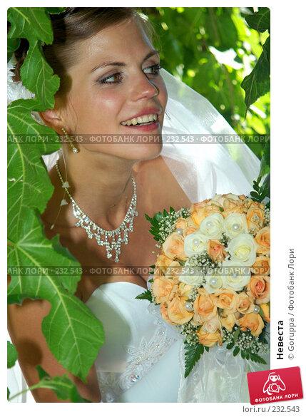 Невеста, фото № 232543, снято 18 августа 2007 г. (c) Goruppa / Фотобанк Лори