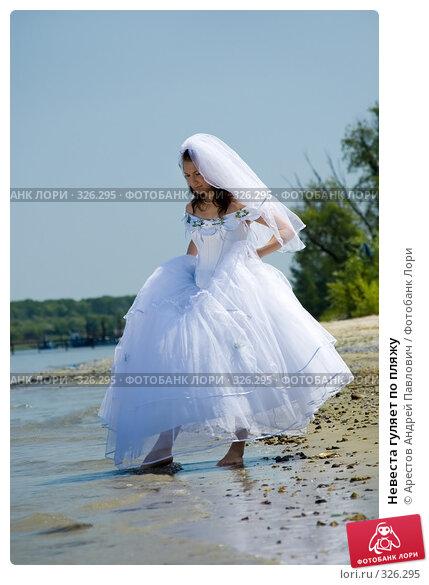 Купить «Невеста гуляет по пляжу», фото № 326295, снято 18 мая 2008 г. (c) Арестов Андрей Павлович / Фотобанк Лори