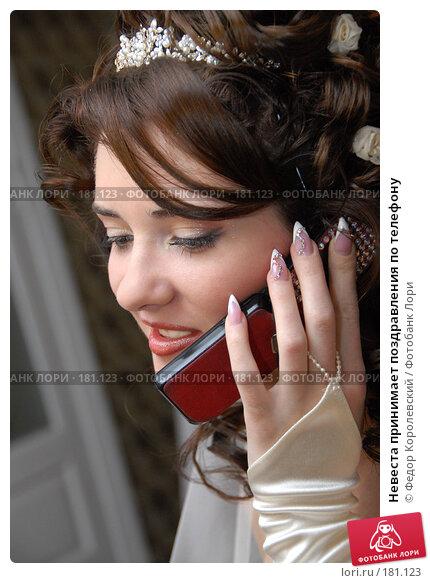 Невеста принимает поздравления по телефону, фото № 181123, снято 22 декабря 2007 г. (c) Федор Королевский / Фотобанк Лори