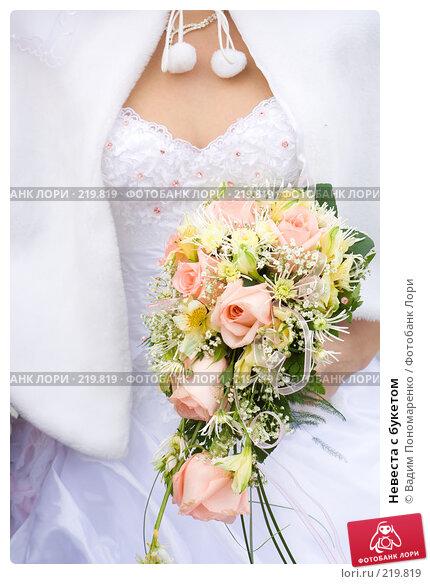 Невеста с букетом, фото № 219819, снято 1 марта 2008 г. (c) Вадим Пономаренко / Фотобанк Лори