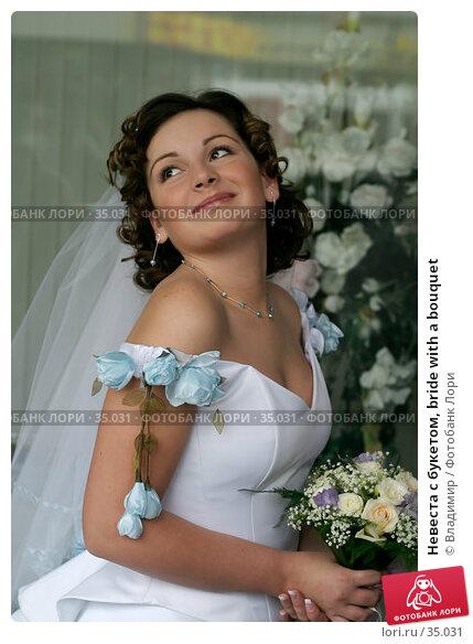 Невеста с букетом, bride with a bouquet, фото № 35031, снято 16 сентября 2005 г. (c) Владимир / Фотобанк Лори