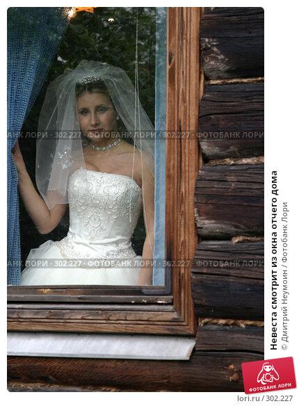 Невеста смотрит из окна отчего дома, эксклюзивное фото № 302227, снято 17 сентября 2005 г. (c) Дмитрий Неумоин / Фотобанк Лори