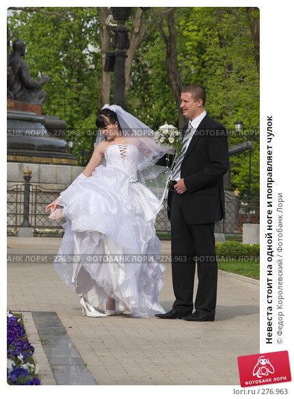 Невеста стоит на одной ноге и поправляет чулок, фото № 276963, снято 18 апреля 2008 г. (c) Федор Королевский / Фотобанк Лори