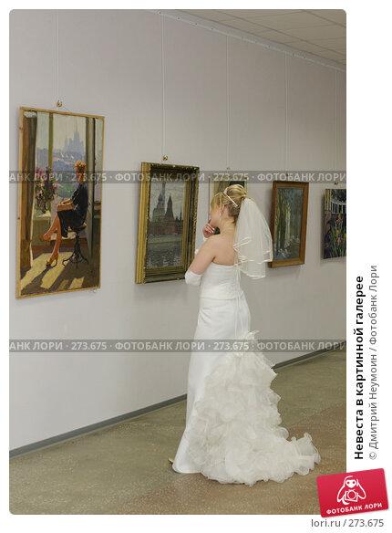 Невеста в картинной галерее, эксклюзивное фото № 273675, снято 4 апреля 2008 г. (c) Дмитрий Неумоин / Фотобанк Лори