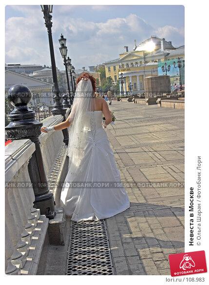 Купить «Невеста в Москве», фото № 108983, снято 25 августа 2007 г. (c) Ольга Шаран / Фотобанк Лори