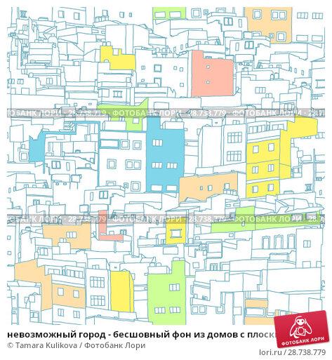Купить «невозможный город - бесшовный фон из домов с плоскими крышами, основанный на Риско да Сан Хосе в Лас Палмас де Гран Канария», иллюстрация № 28738779 (c) Tamara Kulikova / Фотобанк Лори