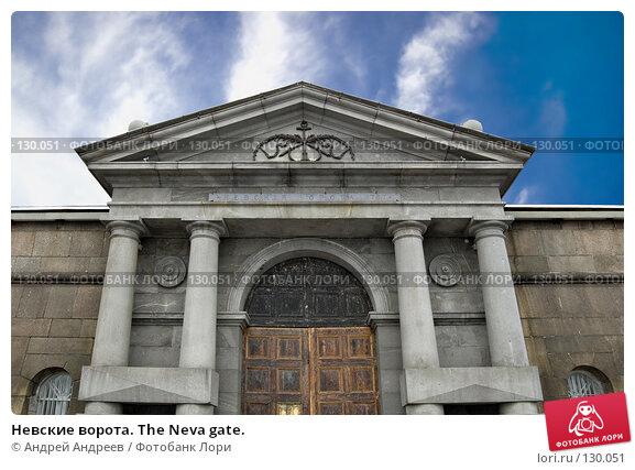 Купить «Невские ворота. The Neva gate.», фото № 130051, снято 27 мая 2006 г. (c) Андрей Андреев / Фотобанк Лори